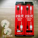 『HANG Micro USB 2米傳輸線』諾基亞 Nokia 5 TA1053 充電線 傳輸線 2.1A快速充電
