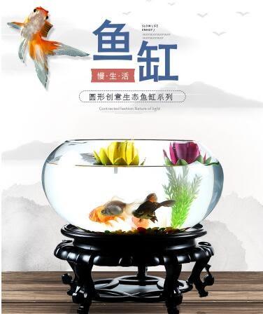 魚缸 客廳創意小型魚缸迷妳烏龜缸玻璃魚缸圓形家用小魚缸辦公桌面擺件 mks 年終尾牙