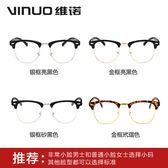 看電腦玩手機保護眼睛抗藍光眼鏡護目無度數平光平面(中秋烤肉鉅惠)