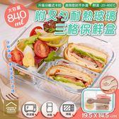 840ml高硼矽耐熱玻璃三格保鮮盒 附叉勺透氣孔盒蓋飯盒便當盒微波盒【ZG0508】《約翰家庭百貨