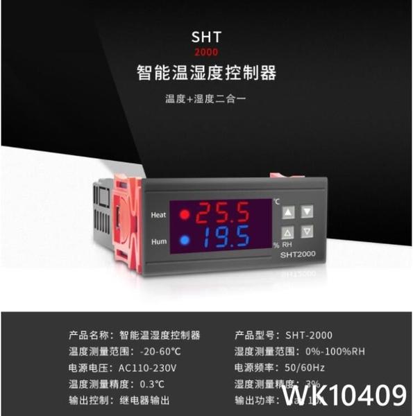 SHT2000溫控器電子數顯微電腦溫度控制器110-230V\/AC溫控儀交流 wk10409