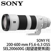 贈包布~SONY FE 200-600 mm F5.6-6.3 G OSS (0利率 公司貨 SEL200600G) 全片幅 超望遠變焦鏡頭 拍鳥 飛羽攝影