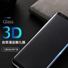 滿版鋼化膜 三星 S20 FE S20+ S20 Ultra S9+ S9 S8 S8 Plus 螢幕 玻璃貼 保護貼 高硬度 抗油污 保護貼