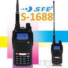 ✚送專用托咪..✚ANI身分識別.FM收音機✚ SFE S-1688 VHF/UHF  雙頻無線電對講機