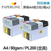 PAPERLINE PL200 金黃色彩色影印紙 A4 80g (5包/箱) x2