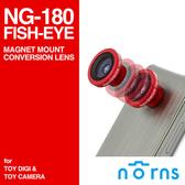Norns  NeinGrenze NG-180 Fish Eye Lens 180° 超廣角魚眼鏡頭 iPhone 4S 手機可用5000T SQ30ML 聖誕禮物