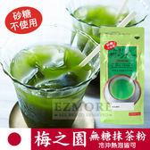 日本 梅之園 無糖抹茶粉 200g 不添加砂糖 抹茶粉