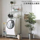 馬桶架 置物架 衛浴置物架【E0034】升級版伸縮附2籃洗衣機架 MIT台灣製 完美主義