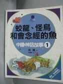 【書寶二手書T5/少年童書_WDO】蛟龍、怪鳥和會念經的魚:中國神話故事 01_向陽
