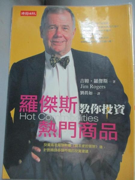 【書寶二手書T2/投資_G5G】羅傑斯教你投資熱門商品_劉真如, 吉姆羅傑斯