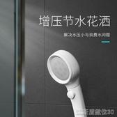 日本超強增壓花灑噴頭洗浴家用淋浴洗澡淋雨浴器套裝加壓高壓沐浴凱斯盾數位3C