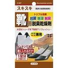 日本 不動化學 鞋用 靴用 乾燥劑 除臭 脫臭 除濕 (2枚入)【5278】