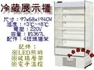 3尺開放冷藏展示櫃/開放櫃/立式開放櫃/冷藏展示櫃/OPEN冷藏櫃/冷藏展示冰箱/大金餐飲設備