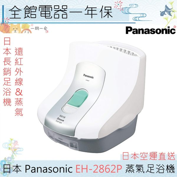 《客萊歐》[有現貨,不必等貨]日本製造 國際牌 Panasonic EH-2862P 遠紅外線蒸氣舒活泡腳機