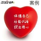 【客製化】100個含1色印刷 超聯捷心型壓力球 宣導品 禮贈品 A90-1130-006-100
