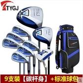 正品TTYGJ高爾夫球桿 Golf 男士套桿 初學練習桿全套球桿【超值【9】支碳素桿身 標準球包】