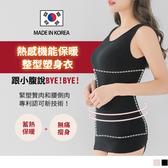 《VB0286》美麗新戰服-WOX韓國製熱感機能秘密塑身衣 OB嚴選