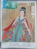 【書寶二手書T1/雜誌期刊_YKF】典藏古美術_246期_2013趨勢向上