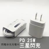 三星 25W PD (充電器/傳輸線)原廠 平輸 旅充 快充 閃充 S10 S9 Note9 Note10 A70 A80