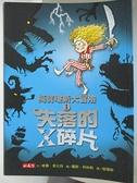 【書寶二手書T1/兒童文學_CTG】梅寶瓊斯大冒險1:失落的X碎片_威爾.麥比特