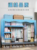 簡易布衣櫃家用出租房簡約現代經濟型組裝雙人臥室衣櫥宿舍省空間【快速出貨八五折】JY