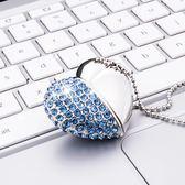 隨身碟16G可愛水晶隨身碟女生心形個性刻字禮品防水車載電腦優盤16g【俄羅斯世界杯狂歡節】