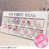 歐式寶寶0-12個月成長照片 記錄 相框