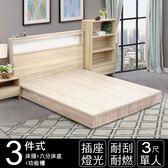 IHouse-山田 插座燈光房間三件(床頭+六分床底+功能櫃)單人3尺梧桐
