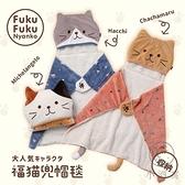 日式貓咪懶人毯子披肩午睡斗篷辦公室毛毯單人女宿舍學生保暖冬季【小酒窩服飾】