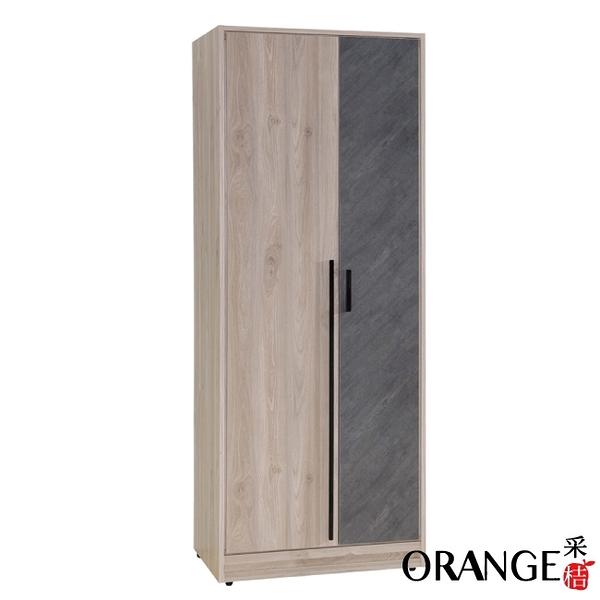 【采桔家居】柏法斯 現代2.5尺二門二抽衣櫃/收納櫃