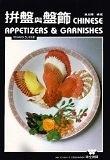 博民逛二手書《Chinese Appetizers and Garnishes》