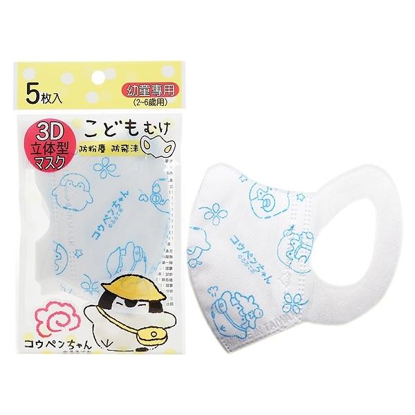 正能量企鵝 幼童彈性布耳帶立體口罩(5入) 白藍【小三美日】