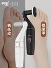 磨腳器 匹奇磨腳神器腳部多功能修足去死皮老繭女電動修腳器修甲指甲家用  維多