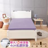 House Door 吸濕排濕布套 4cm乳膠床墊保潔組-單大3.5尺(丁香紫)