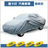 【愛車族】蓋卡好 透氣車罩-C款 (四門車) TOYOTA / HONDA / NISSAN / FORD / MITSUBISHI / VW / 其他車款
