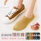 【D0105】《止滑設計!好穿不鬆》防滑矽膠隱形襪 止滑矽膠隱形襪 韓版日系 船型襪 襪子