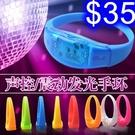 LED聲控發光手環腕帶 夜店跑趴/變裝/演唱會/舞台表演/戶外運動 彩色8色手環