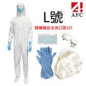 AFC豪紳纖維-防疫隨身包-L號 台灣製造 內含防護衣、護目鏡、口罩、手套及鞋套