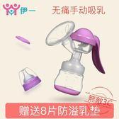 無痛吸奶器手動式吸力大產後孕婦用品拔擠奶器吸乳無需電動靜音【限量85折】