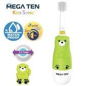 里和家居 【日本製頂級款】Mega Ten幼童電動牙刷-熊熊 創新升級‧5倍清潔力