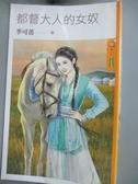 【書寶二手書T3/言情小說_LLD】都督大人的女奴_季可薔