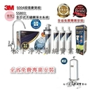 3M SS801全戶式除氯淨水系統 + 3M 淨水器S004生飲級淨水器豪華組