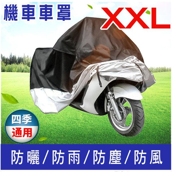 XXL-機車罩 大型機車 GOGORO 跑車 重型機車 摩托車 電動車 哈雷 防塵套防曬防風