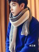 (一件免運)圍巾男冬季新款百搭正韓簡約男士圍巾針織毛線圍脖學生長款年輕人