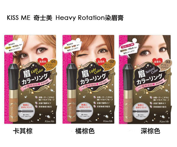 KISS ME 奇士美 Heavy Rotation 染眉膏  8g 【YES 美妝】