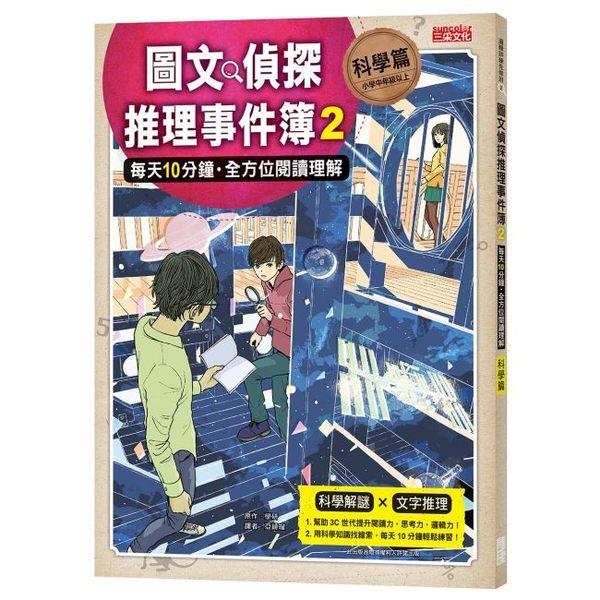 圖文偵探推理事件簿2【科學篇】:每天10分鐘‧全方位閱讀理解  三采 (購潮8)