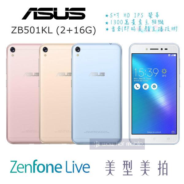 ASUS Zen Fone Live ZB501KL 2+16G 金/粉 贈空壓殼、9H玻璃保護貼