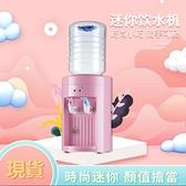 台灣現貨 迷你小型兒童飲水機 24小時內出貨