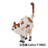 【Tico 微型積木】T-9802 三色貓 Calico
