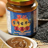寧記火鍋店-古早味芝麻醬280g